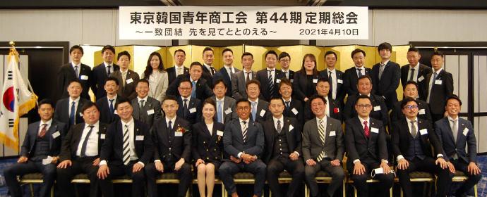 東京韓国青年商工会 第44期定期総会