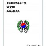 33期委員会報告書表紙