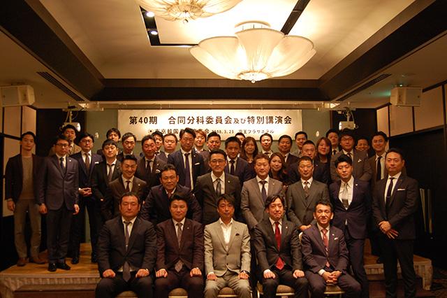 第40期共同分科委員会